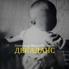 Презентація книги Олександра Фразе-Фразенка «Декаданс»