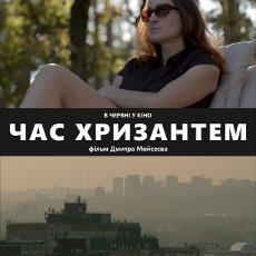 Фільм «Час хризантем»