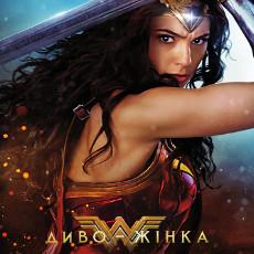 Фільм «Диво-жінка» (Wonder Woman)