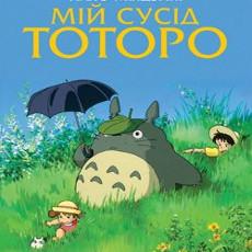 Мультфільм «Мій сусід Тоторо» (となりのトトロ)