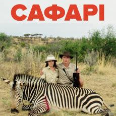 Фільм «Сафарі» (Safari)