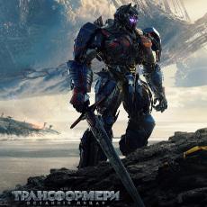Фільм «Трансформери: Останній лицар» (Transformers: The Last Knight)