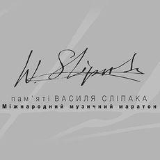 Міжнародний музичний маратон пам'яті Василя Сліпака