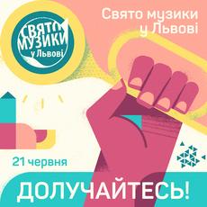 Свято музики у Львові 2017