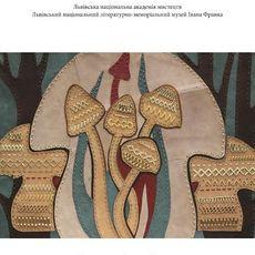 Виставка художніх виробів зі шкіри вихованців Володимира Сидоренка