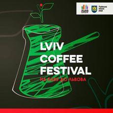 ХI Cвято «На каву до Львова» (Lviv Coffee Festival)