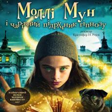 Фільм «Моллі Мун і чарівний підручник гіпнозу» (Molly Moon and the Incredible Book of Hypnotism)