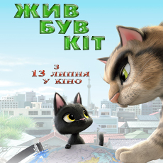 Мультфільм «Жив був кіт» (ルドルフとイッパイアッテナ)