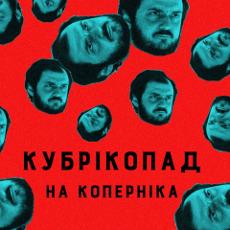 Покази фільмів Стенлі Кубріка «Кубрікоманія»