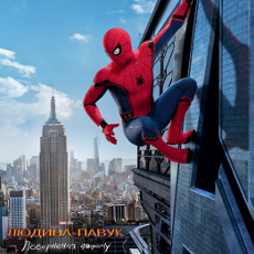Фільм «Людина павук: Повернення додому» (Spider-Man: Homecoming)