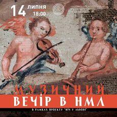Музичний вечір в НМЛ в рамках проекту «Ніч у Львові»