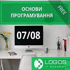Безкоштовний курс «Основи програмування»