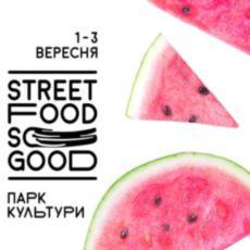 Фестиваль вуличної їжі: Street Food So Good. Осінь 2017