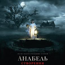 Фільм «Анабель: Створення» (Annabelle: Creation)