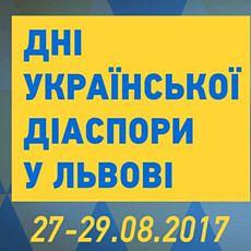 Дні української діаспори у Львові