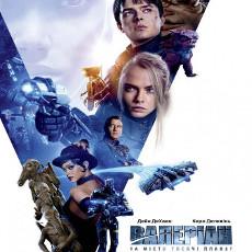 Фільм «Валеріан та місто тисячі планет» (Valerian and the City of a Thousand Planets)