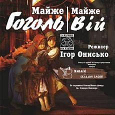 Вистава «Майже Гоголь майже Вій»
