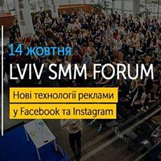 Конференція Lviv SMM Forum