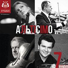 Концерт «Альтісімо»