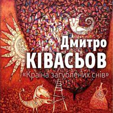 Виставка Дмитра Ківасьова «Країна загублених снів»