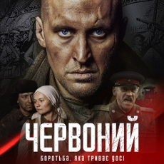 Фільм «Червоний»