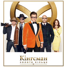Фільм «Kingsman: Золоте кільце» (Kingsman: The Golden Circle)