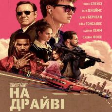 Фільм «На драйві» (Baby Driver)