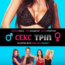 Фільм «Секс Тріп» (The Sex Trip)