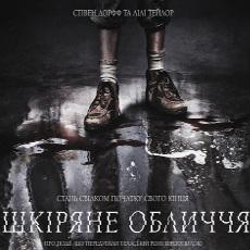 Фільм «Шкіряне обличчя» (Leatherface)