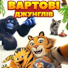 Мультфільм «Вартові джунглів» (Les As de la Jungle)