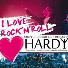 Концерт симфонічного шоу-оркестру Hardy Orchestra з програмою I Love Rock'N'Roll