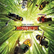 Мультфільм «Lego Фільм: Ніндзяго» (The Lego Ninjago Movie)