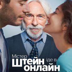 Фільм «Містер Штейн іде в онлайн» (Un profil pour deux)
