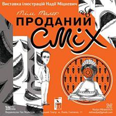 Виставка ілюстрацій Надії Міцкевич «Тім Талер або Проданий сміх»