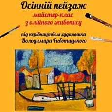 Осінній пейзаж. Майстер-клас від Володимира Риботицького