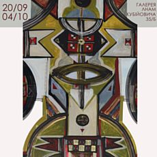 Виставка Дзвінки Загайської «Симетрія»