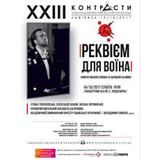 «Реквієм для Воїна»: день пам'яті Василя Сліпака на фестивалі «Контрасти»