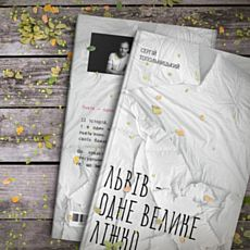 Презентація книги «Львів – одне велике ліжко»