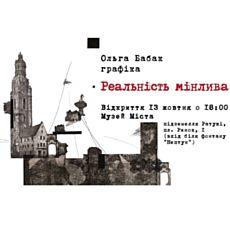 Виставка Ольги Бабак «Реальність мінлива»