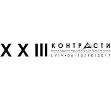 Відкриття фестивалю «Контрасти» 2017