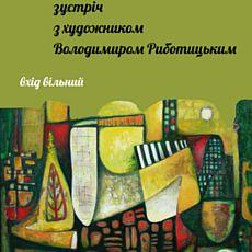 Зустріч з художником Володимиром Риботицьким