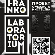 Проект сучасного мистецтва FRANKO LABORATORIUM