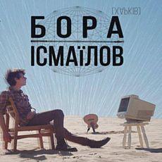 Бора Ісмаїлов презентує альбом «Єва»