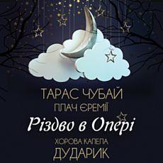 Музичний проект «Різдво в Опері»: Тарас Чубай. Плач Єремії