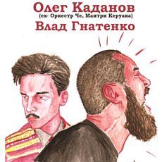 Акустичний концерт Олег Каданов + Влад Гнатенко