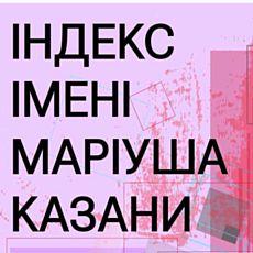 Виставка VI графічного конкурсу «Індекс Маріуша Казани»