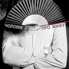 Фотопроект Інни Шинкаренко «Чоловік про жінку»