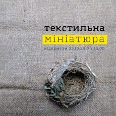 Виставка «Текстильна мініатюра» (мінітекстиль)