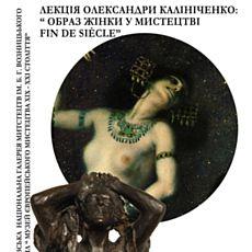 Лекція Олександри Калініченко «Образ жінки у мистецтві «fin de siecle»