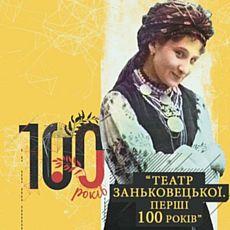 Виставка «Театр Заньковецької. Перші 100 років»